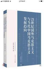 21世纪国外马克思主义与当代中国马克思主义发展趋向