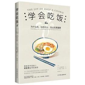 学会吃饭 ,为什么吃,比吃什么,怎么吃更重要(樊登读书创始人樊登博士特别推荐图书)
