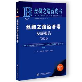 正版新书   丝绸之路经济带发展报告(2021)/丝绸之路蓝皮书