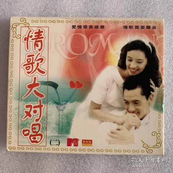 情歌大对唱  单碟VCD