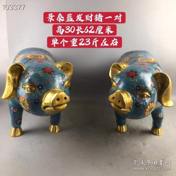 景泰蓝发财猪一对,器型规整,品相端正,做工精致,喜欢的朋友联系买家自鉴
