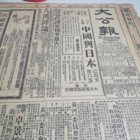 巜大公报》罗文干留甘摄影,河北河南两省黄河工事之回顾。4开十版,有一天窗定一品,