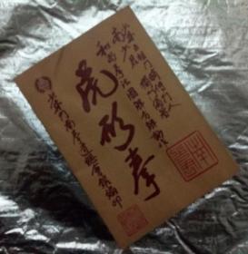 稀见武术书籍   南少君《 虎形拳 》初版