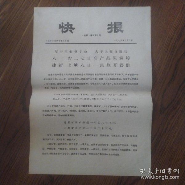 快报《战报》增刊第五期