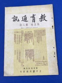 民国37年 陈东原 主编 《教育通讯》复刊第五卷 第三期