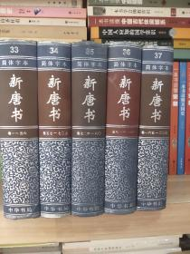 二十四史(1-63简体字本):精装版新唐书