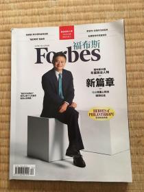 福布斯杂志2019年11-12月合刊 封面年度商业人物 马云   含附赠 (包邮)