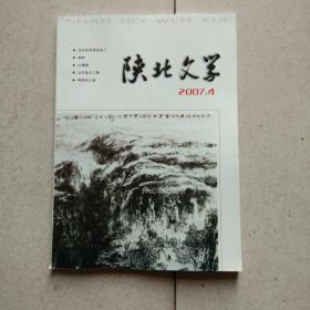 陕北文学2007-4