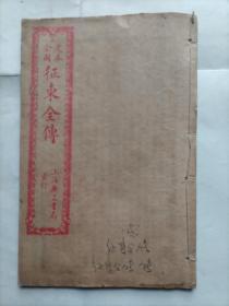 绣像征东全传(卷二)
