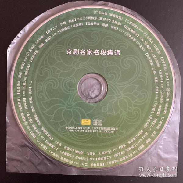 京剧名家名段集锦  裸盘CD  轻微划痕,实测播放流畅,介意勿拍