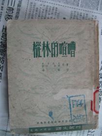 【 枞林的喧嘈】(译文丛刊),1951初版