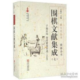 围棋文献集成 七 子仙百局 寄青霞馆弈选 含续编 棋文化全书