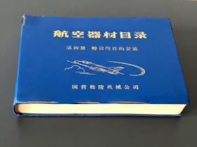 航空器材目录 / 飞机构造/飞机说明书/技术说明书/零件目录/涡喷/