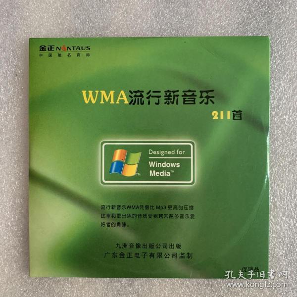 WMA流行音乐211首