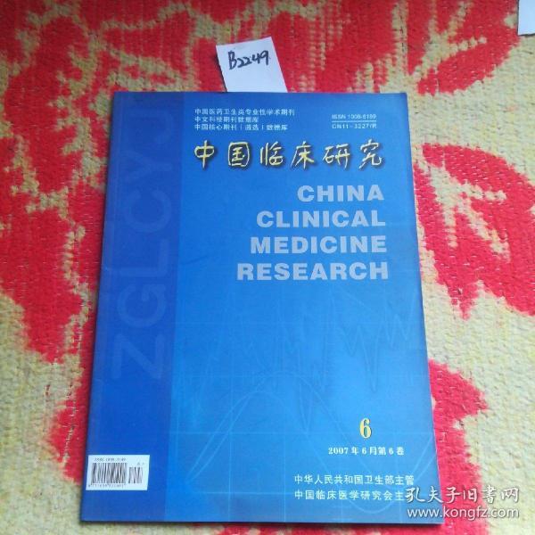 2007.6月第6卷中国临床研究