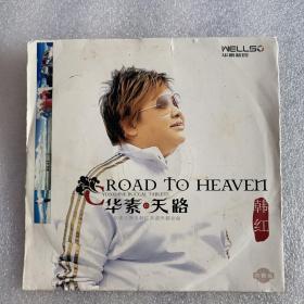 韩红  华素天路  简装CD