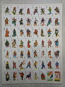 解放初期水浒人物扑克卡片《水泊梁山》