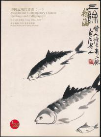 2014年春翰海拍卖图录《中国近现代书画(一)》(2014年春拍·16开·0.8公斤)