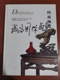 诚昌国际拍卖有限公司 诚昌雅叙