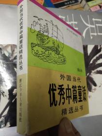 外国当代优秀中篇童话精选丛书 书本有外盒,4本一套,第四辑。