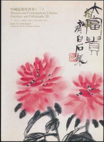 2013年秋翰海拍卖图录《中国近现代书画(三)》(2013年秋拍·16开·1.5公斤)