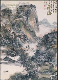 2013年秋翰海拍卖图录《中国近现代书画(二)》(2013年秋拍·16开·1公斤)