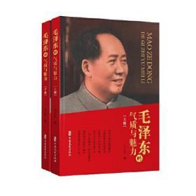 毛泽东的气质与魅力(上、下册)