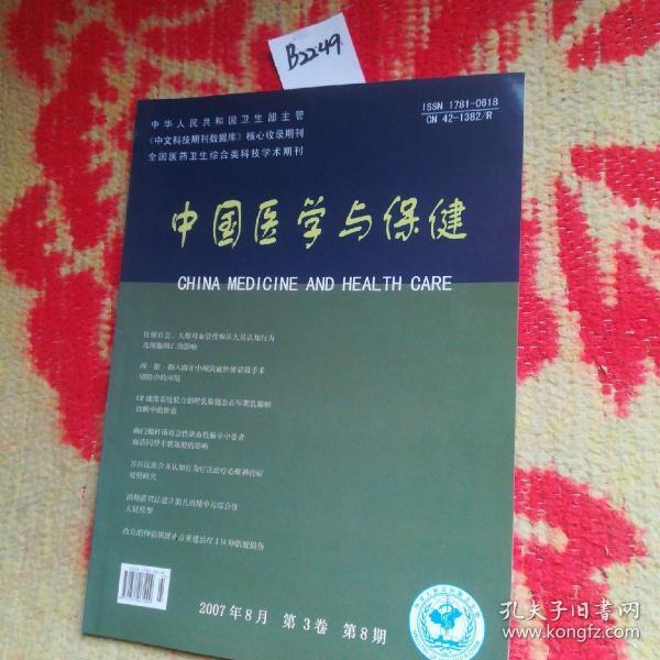2007.8月第3卷第8期中国医学与保健