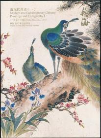 2012年秋翰海拍卖图录《近现代书画(一)》(2012年秋拍·16开·1.1公斤)