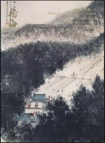 2012年春翰海拍卖图录《近现代书画一》(2012年春拍·16开·0.8公斤)