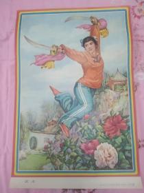 二开年画宣传画《武术》上海人民美术出版社