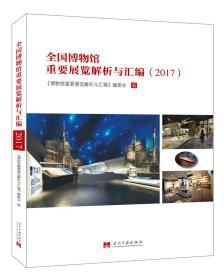 全国博物馆重要展览解析与汇编(2017) 全新原塑封