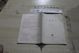 复印报刊资料 中国政治1992.1