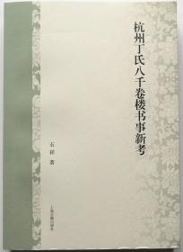 《杭州丁氏八千卷楼书事新考》作者签名钤印本