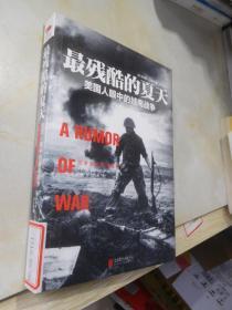 最残酷的夏天  :美国人眼中的越南战争