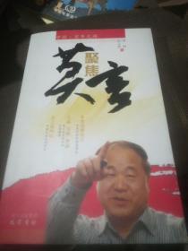 中国百年之痒