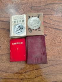 毛泽东选集,新华字典,毛主席的五篇哲学著作,公农历年令对照表。