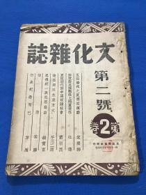 民国31年 《文化杂志》第二卷 第二号  内容有 五四时代之反儒家运动  论东方被压迫民族解放运动 等