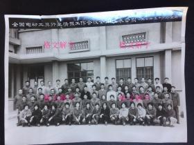 老照片 文革 大尺寸 全国电动工具行业 工作会议 代表合影 1974年 苏州 画质清晰