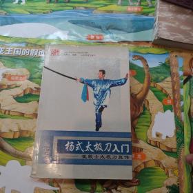 杨式太极刀入门:崔毅士太极刀真传