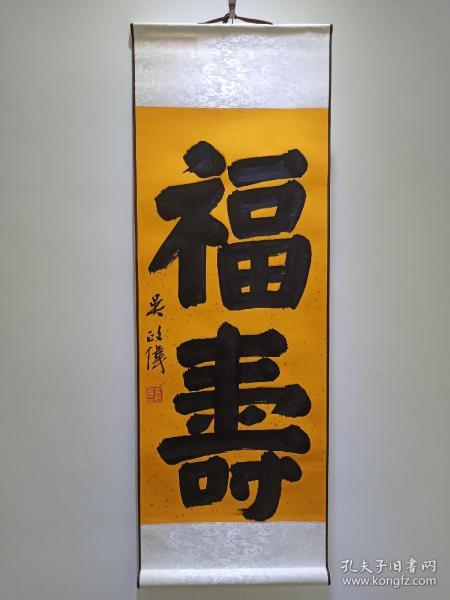 山东省青年书法家协会会员吴政伟书法《福寿》