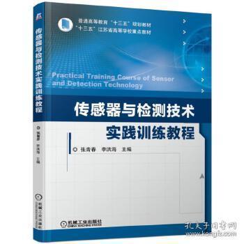 传感器与检测技术实践训练教程(本科教材) 张青春李洪海