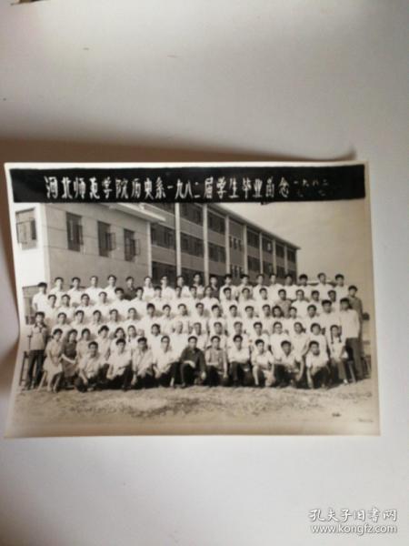 石门老照片-河北师范学院历史系一九八二届学生毕业留念