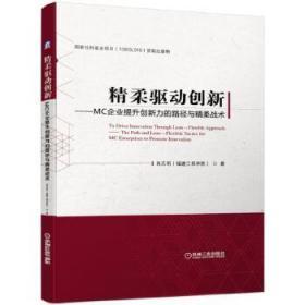 精柔驱动创新 肖天明(福建工程学院) 9787111628590