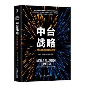 中台战略 中台建设与数字商业 陈新宇,罗家鹰,邓通,江威 等 著