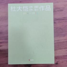 杜大�鹚�你居然盯着我墨水彩作品2014-2015