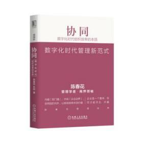 协同:数字化时代组织效率的本质(精编版) 陈春花,朱丽 著