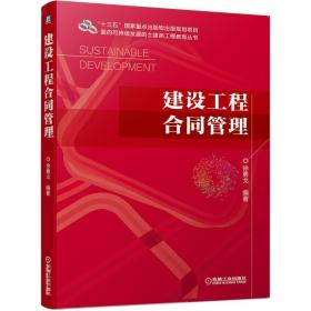建设工程合同管理 徐勇戈 9787111649960