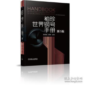 袖珍世界钢号手册(第5版) 林慧国林钢 主编 9787111654315