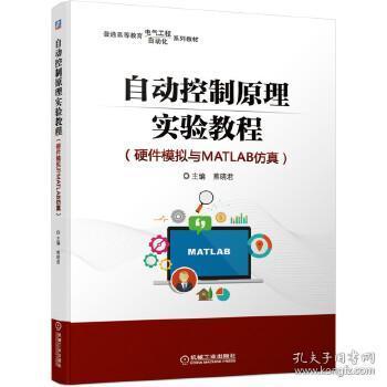 自动控制原理实验教程(硬件模拟与MATLAB仿真) 熊晓君 主编